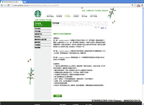President Starbucks Coffee Corp.統一星巴克咖啡百分百  201334 095718