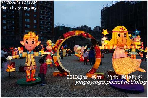 新竹竹北_2013燈會DSC00058