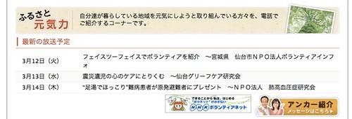 ふるさとラジオ20130312_02