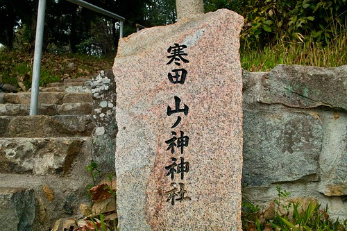 山ノ神神社 #2