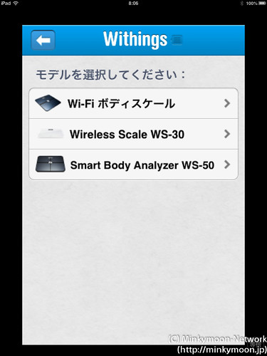 withings-WS-30-setup13.jpg