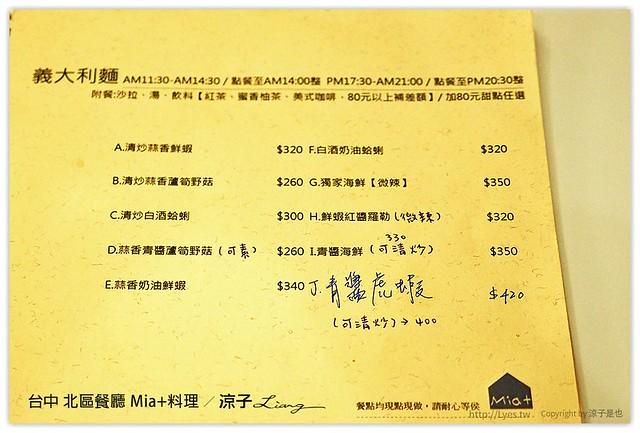 台中 北區餐廳 Mia+料理 20