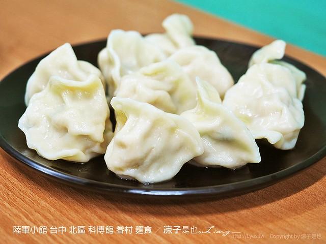 陸軍小館 台中 北區 科博館 眷村 麵食 6