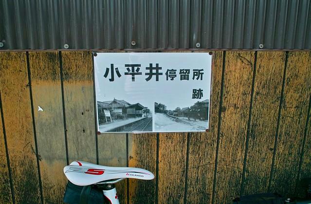 井笠鉄道跡 #11