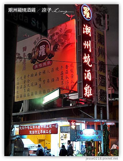 潮洲羅燒酒雞 11