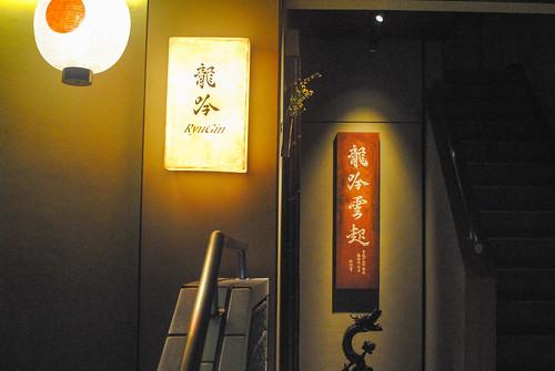 8360603604 e48d4db114 RyuGin (Tokyo, Japan) (2)