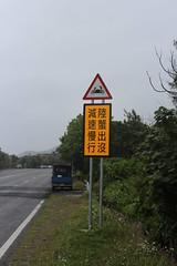 墾丁國家公園內香蕉灣道路旁的減速慢行指示牌。