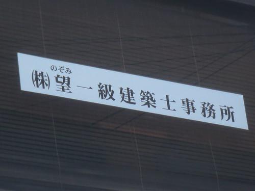 望一級建築士事務所(桜台)