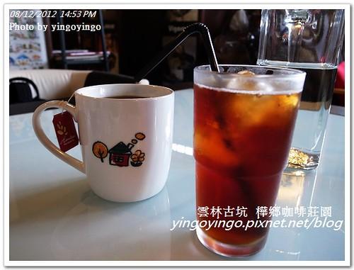 雲林古坑_樺鄉咖啡莊園20121216_R0070829