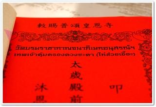 พาเที่ยวชมวัดเล่งเน่ยยี่2 โดยnoiwanwannoi_007