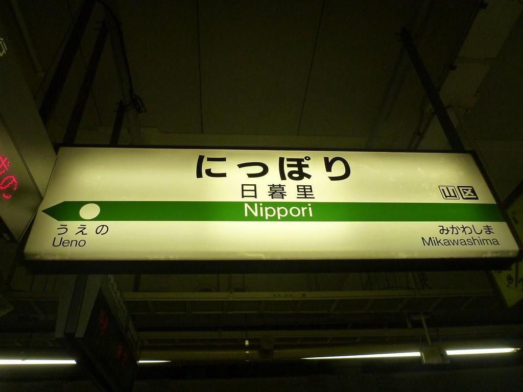 Nippori Station, JR