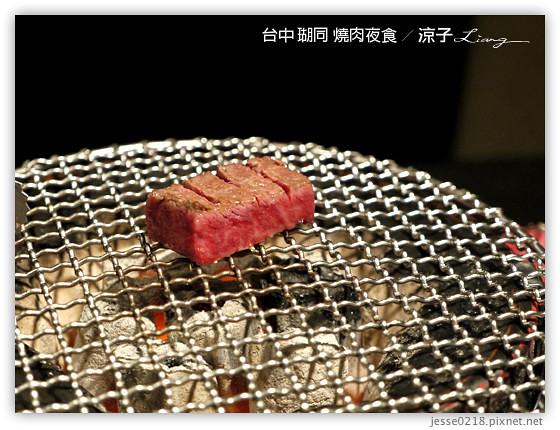 台中 瑚同 燒肉夜食 14
