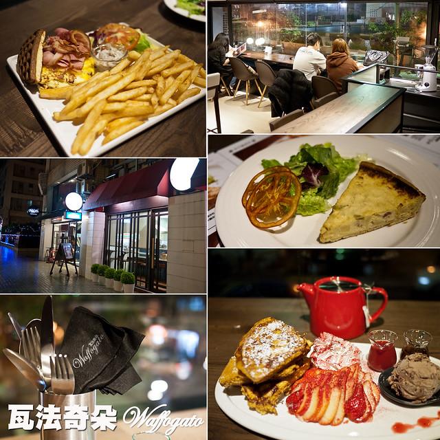 瓦法奇朵咖啡廳 (3)