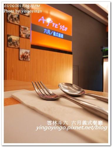 雲林斗六_六月義大利餐廳20130316_R0073143