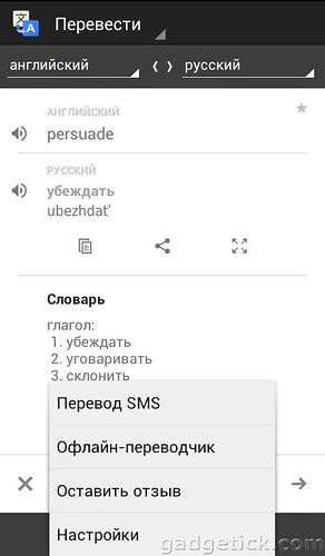 Переводчик Google для Android