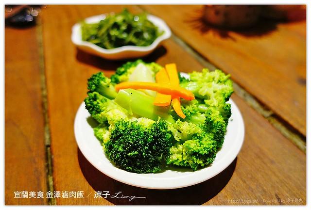 宜蘭美食 金澤滷肉飯 21