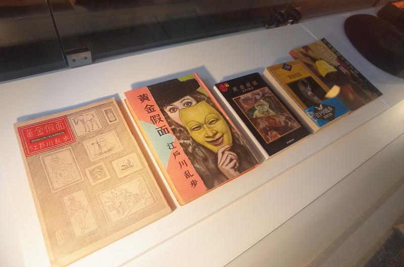 旧江戸川乱歩邸洋館受付展示コーナー黄金仮面バージョン違い