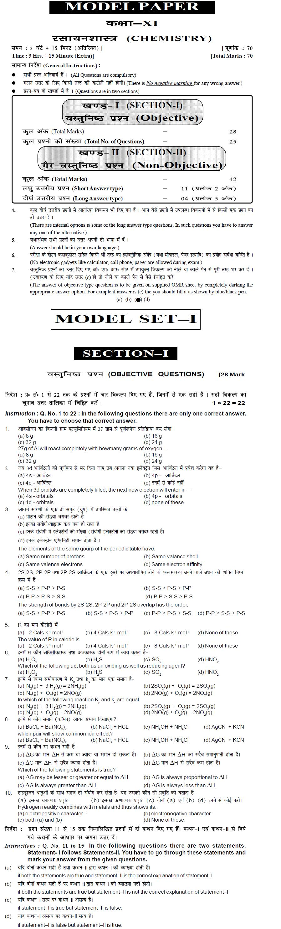 Bihar Board Class XI Science Model Question Papers - Chemistry