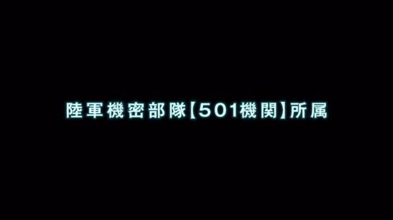 陸軍機密部隊【501機関】所属