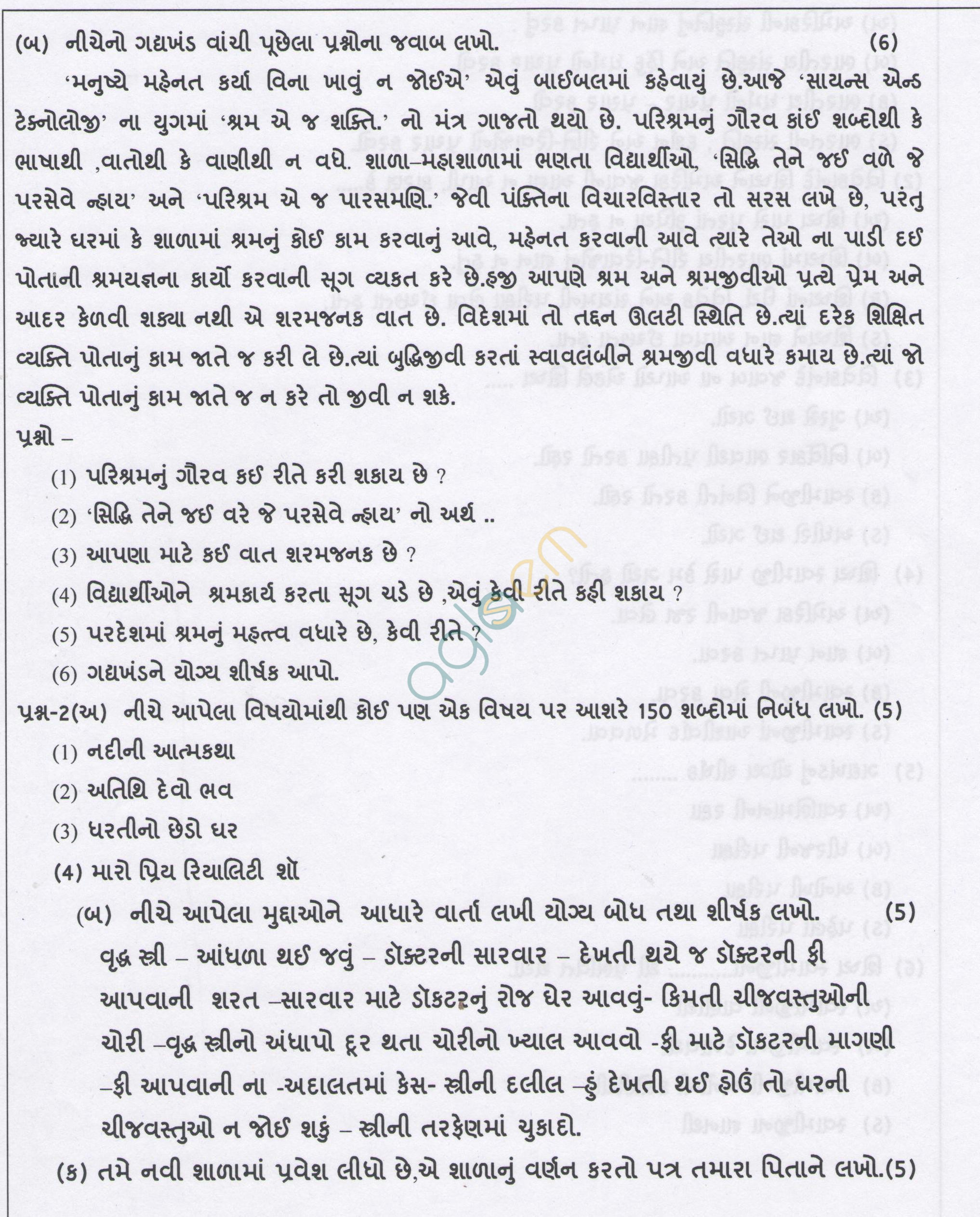 cbse sample papers for class sa gujarati cbse class ix sample papers second term gujarati