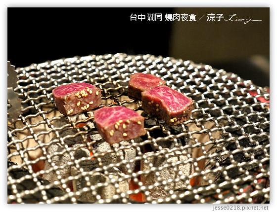 台中 瑚同 燒肉夜食 13