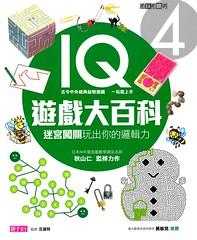 20130220-IQ遊戲大百科4-1