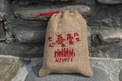 奇美忘憂榖使用的水稻品系是花蓮21號,以低肥高產量著稱。