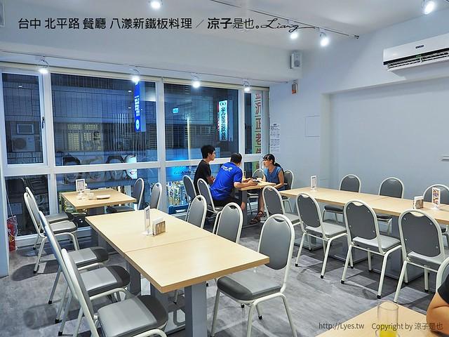 台中 北平路 餐廳 八漾新鐵板料理 29
