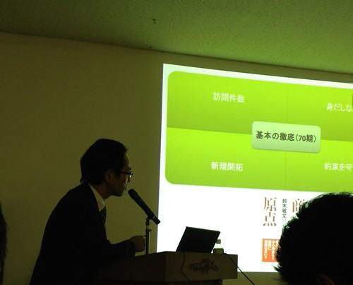 高知県文具 中澤社長の講演会 by haruhiko_iyota