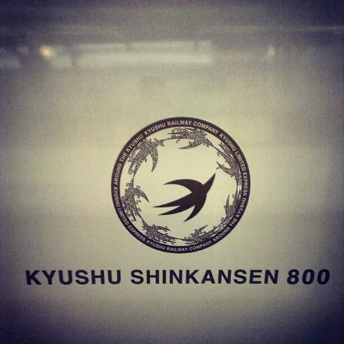 回程搭新幹線800系。