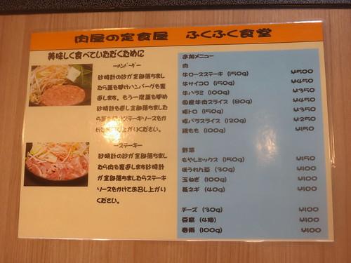 ふくふく食堂(江古田)