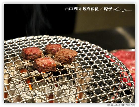 台中 瑚同 燒肉夜食 12