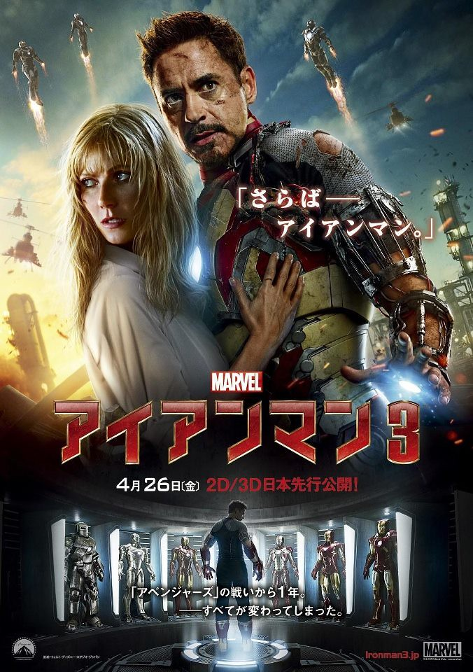 Japanese Iron Man 3