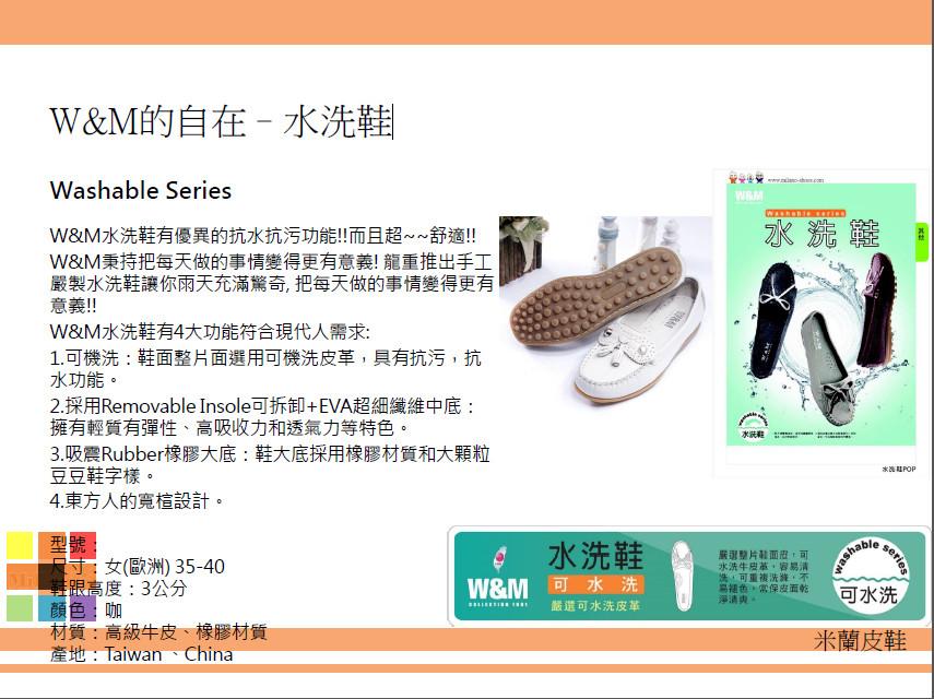 W&M:水洗鞋