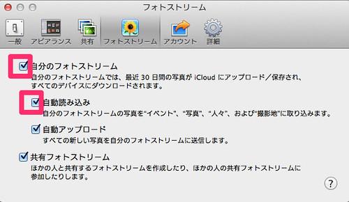 スクリーンショット_2013-03-18_13.29.15