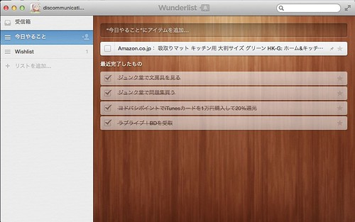 スクリーンショット 2013-03-26 12.24.31