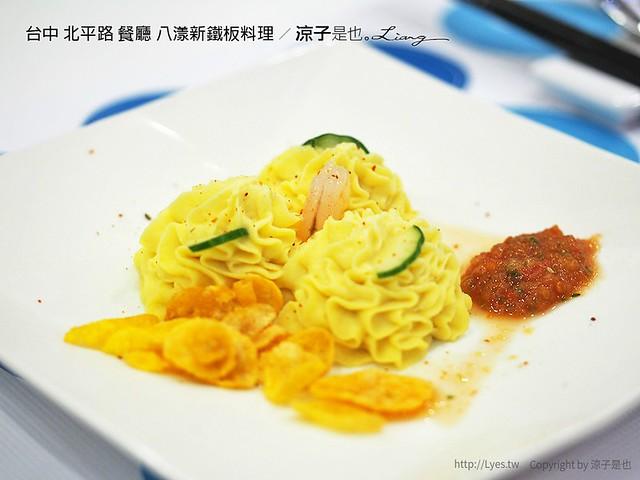 台中 北平路 餐廳 八漾新鐵板料理 2