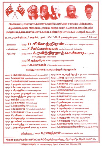 RSP Andippatti, Theni District Public Meeting against the State and Central Governments antipepole policies held on 30.12.2012 related Public Notice images.. by Dr.A.Ravindranathkennedy M.D(Acu)