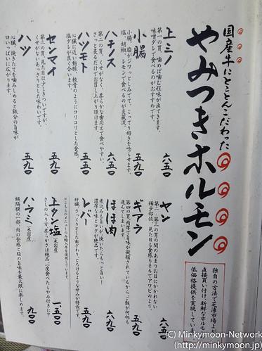 20130203-kanda-enzo-UDX-7.jpg
