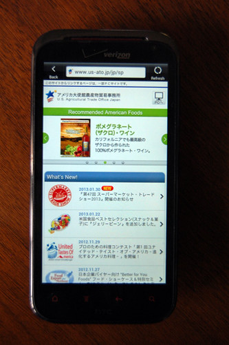 Foreign Agricultural Service's (FAS) Agricultural Trade Office (ATO) in Japan released a smart phone optimized version of their website, us-ato.jp. The optimization was done in response to the increased use of smart technology by professionals worldwide to conduct business – especially those in Japan. (Courtesy Photo)
