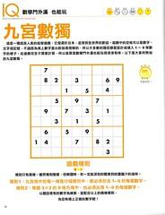 20130220-IQ遊戲大百科31-1