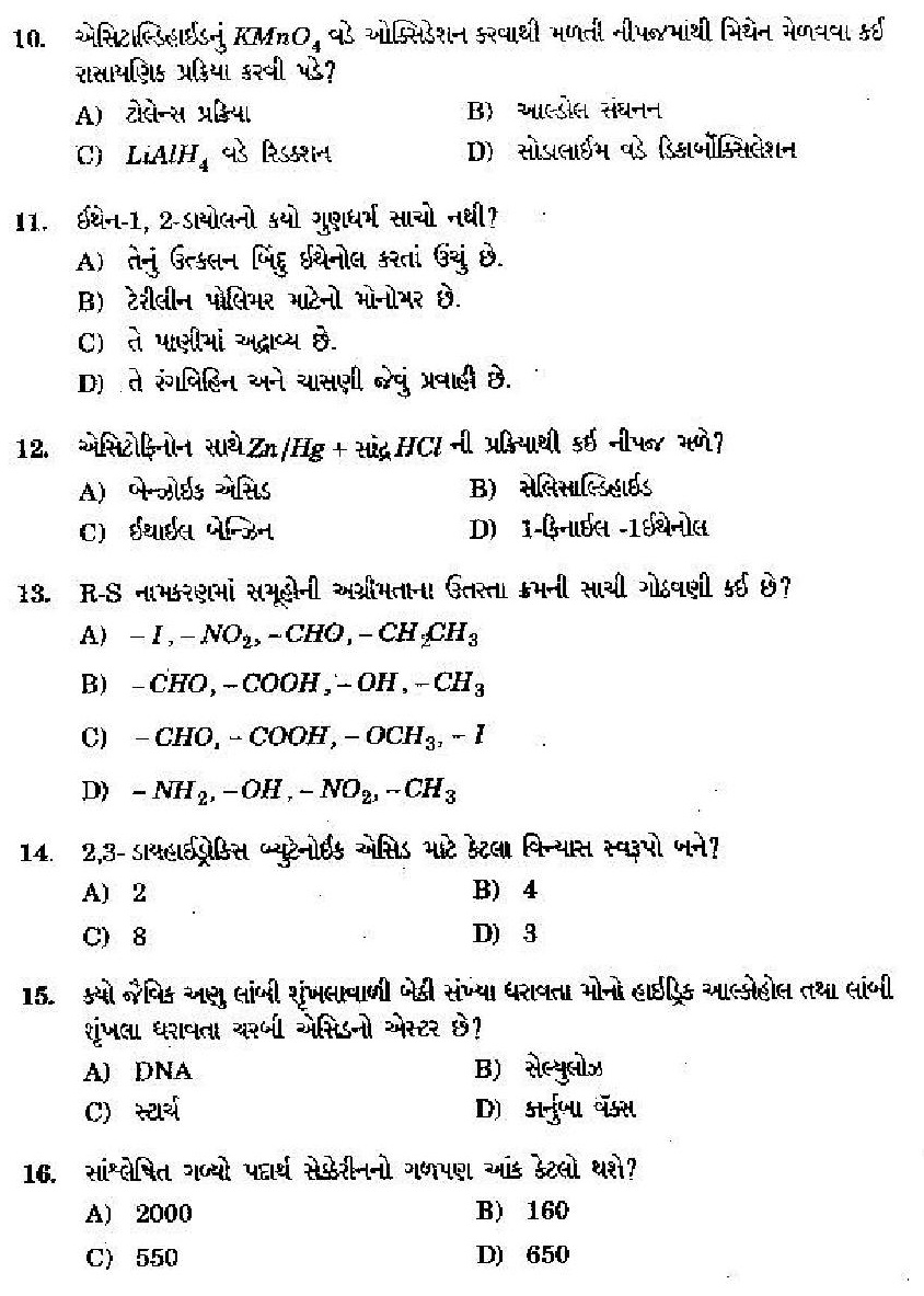 Gujarat Board Class XII Question Papers (Gujarati Medium
