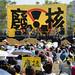 309反核大遊行