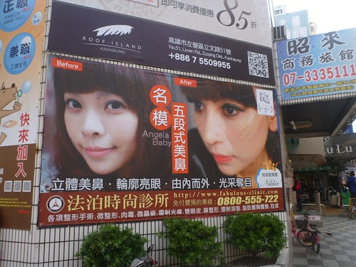 Before and After cosmetic surgery ad