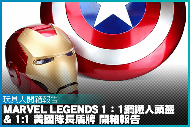 Marvel Legends 1:1鋼鐵人頭盔 & 1:1 美國隊長盾牌 開箱報告