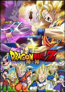 130118(2) – 劇場版《DRAGON BALL Z 神と神》(七龍珠Z 神與神 -BATTLE OF GODS-)將在3/30首映,新角色聲優人選出爐!