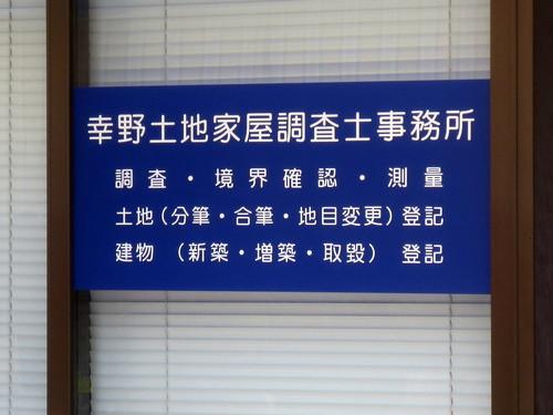 幸野土地家屋調査士事務所@練馬