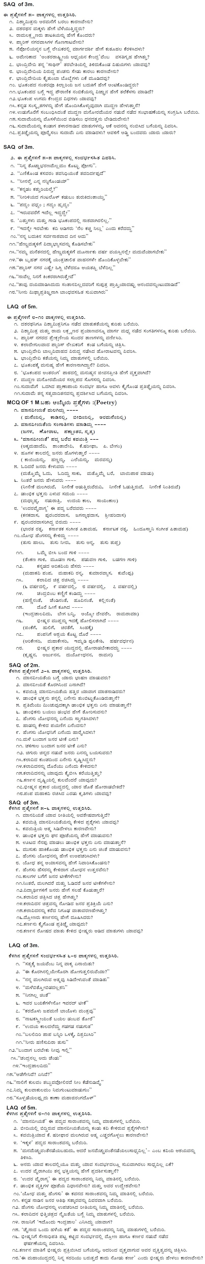 CBSE Class 9 Question Bank - Kannada