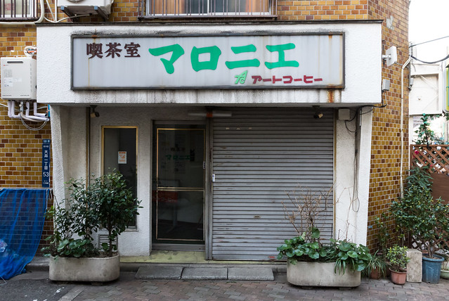 Photo:喫茶室 マロニエ By Tranpan23