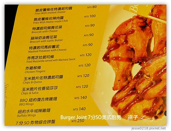 Burger Joint 7分SO美式廚房 10